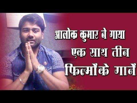अलोक कुमार ने गाया एक साथ तीन फिल्मों का गाना Alok Kumar, Dagabaj,Sindur Ki Saugandh,Parivar Ke Babu