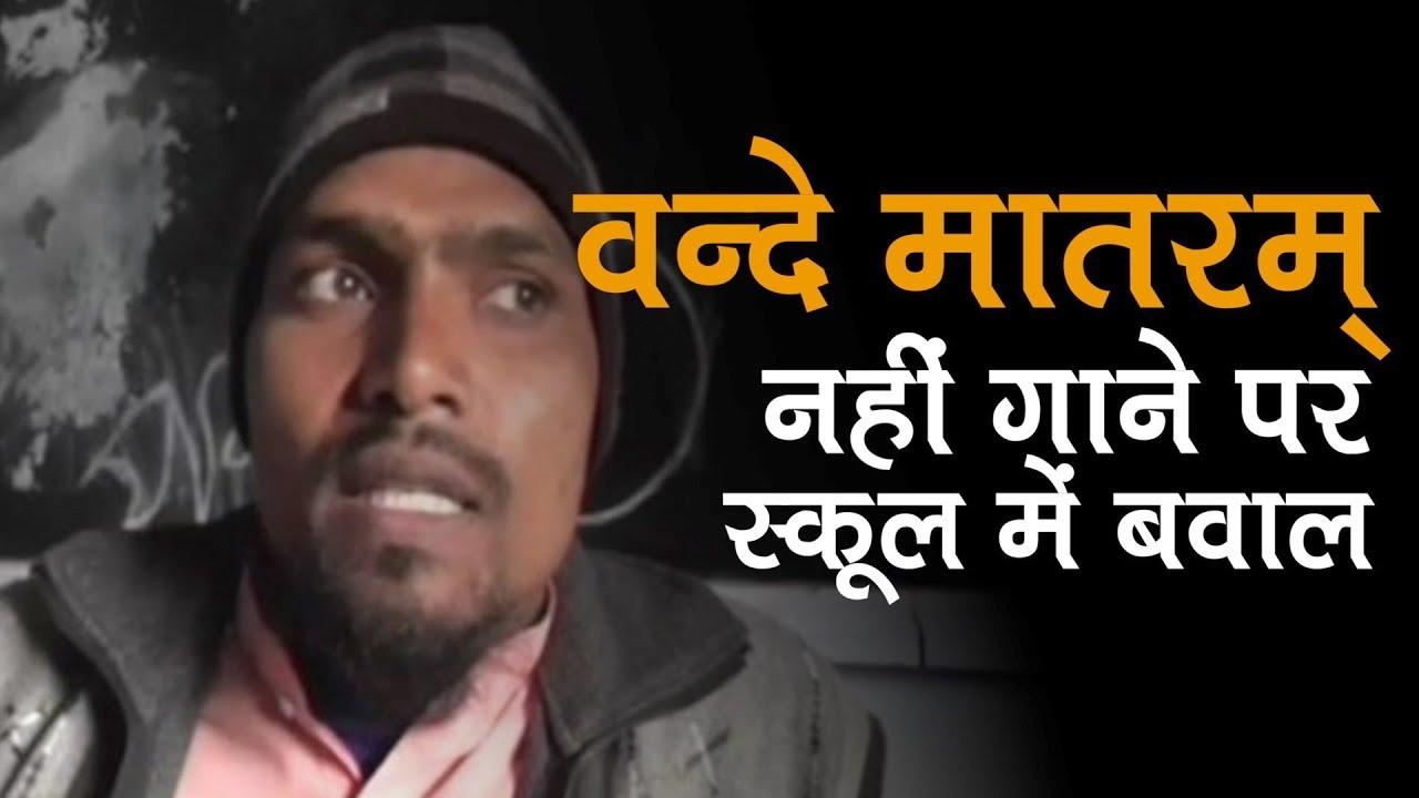 Viral Video: Bihar के कटिहार जिले में वंदे मातरम नहीं गाने पर स्कूल में बवाल