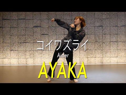 AYAKA202105