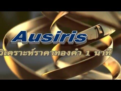 ราคาทองคำวันนี้ วิเคราะห์ 1 นาที โดย Ausiris 04Apr2016