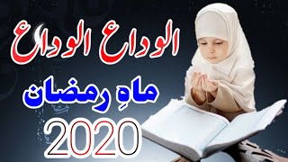 New Alvida Ramzan Naat 2020 | Alvida Alvida Mahe Ramzan | Naat Sharif 2020 | Aazam-e-Hind