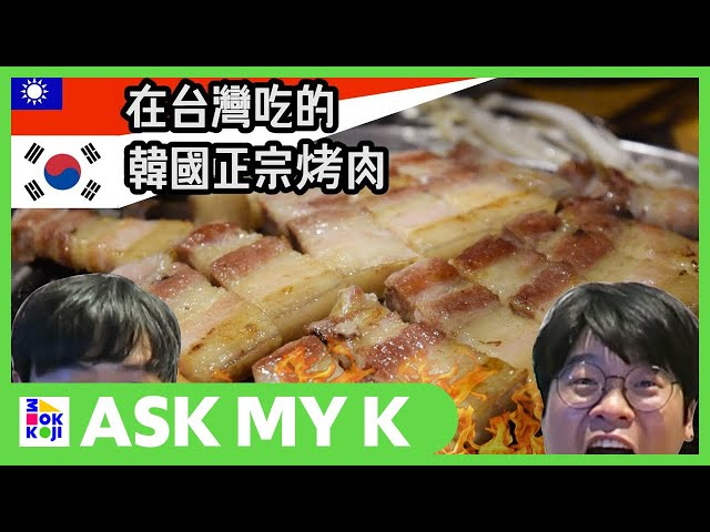 Ask My K : 韓國歐巴/韩国欧巴 Korean Brothers - How to eat Korean Barbecue in Taiwan