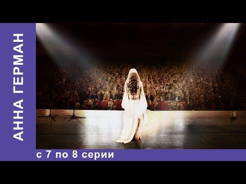 Ноги Анны Горшковой – Дом С Лилиями (2013)