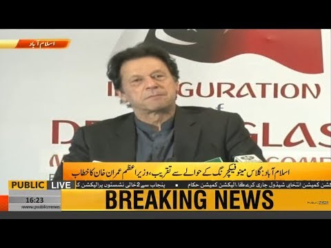 Prime Minister Imran Khan addresses a ceremony in Islamabad | 25th October 2018
