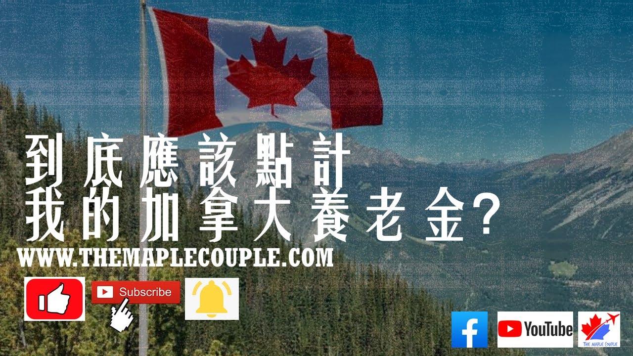 【加拿大退休】到底退休果陣可以從政府得到幾多養老金?