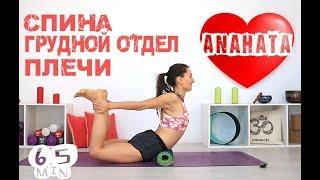 Йога РАСКРЫТИЕ грудного, плеч, спины, прогибы | Средний уровень 65 мин | chilelavida