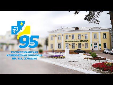 Презентация к 95-летию РКБ имени Семашко