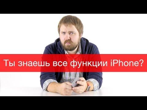 А ты знаешь все функции iPhone?
