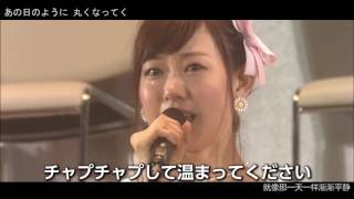 Thank you Miyuki and sayonara. MADE BY MirukiStation Weibo: http:/...
