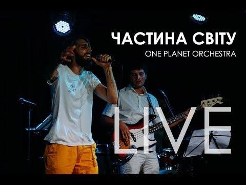 One Planet Orchestra - ЧАСТИНА СВІТУ   LIVE-прем'єра