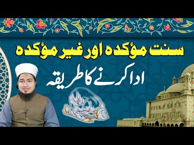 Sunnat e Mukada or Ghair Mukada ko adda karna ka tariqa? ||Mufti Qasim Zia Al Qadri