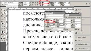 Текст Особенности работы с текстом Форматирование текста Adobe Indesign Урок 4