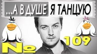 """Обзор Фильма - """"…А в душе я танцую"""" - Две Чайки - #109"""