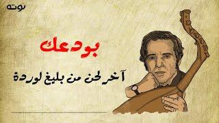 بودعك ( مع الكلمات ) -  آخر لحن من الموسيقار بليغ حمدي لوردة