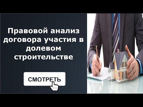 Правовой анализ договора участия в долевом строительстве