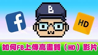 facebook高清(HD)影片如何上傳?  how to upload hd video to facebook  貝克大叔
