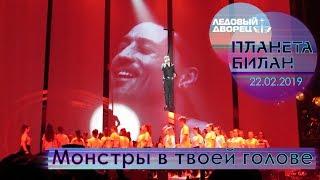 """Дима Билан - Монстры в твоей голове (""""Планета Билан"""", Санкт-Петербург, 22-02-2019)"""