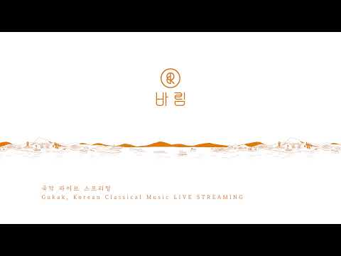 국악 라이브 스트리밍(Gukak, Korean Classical Music LIVE STREAMING)