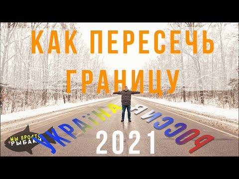 Как пересечь границу Украины с Россией в 2021. В период пандемии. Какие документы нужны. Все нюансы