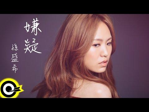 孫盛希 Shi Shi【嫌疑 Suspicion】Official Lyric Video (Abridged Version)