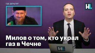 Милов о том, кто украл газ в Чечне