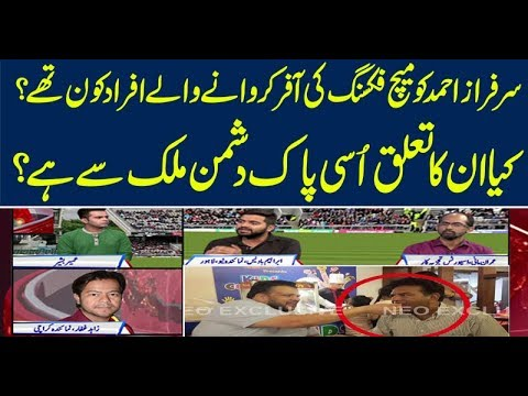 Pakistan vs Sri Lanka One Day Series | Neo Special | 21 Oct 2017