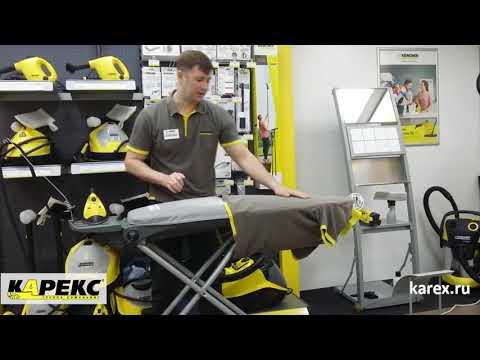 Karcher SI 4 Iron Kit паровой гладильный комплекс