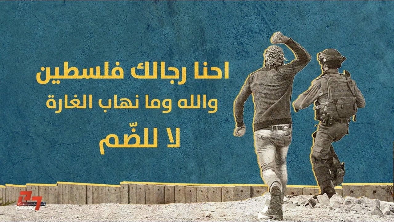 فاصل ثوري | احنا رجالك فلسطين .. والله وما نهاب الغارة