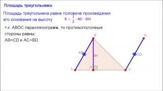 Геометрия 8 класс. Площадь треугольника