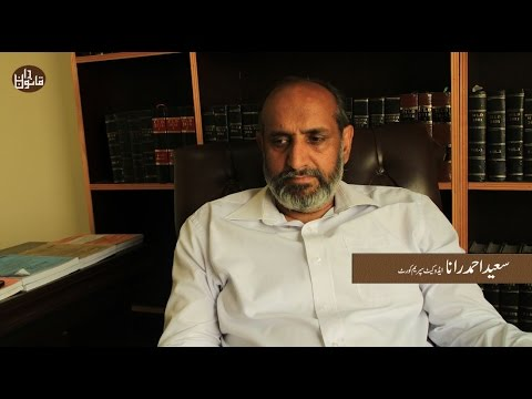 Interview of Rana Saeed Ahmad, Advocate Supreme Court of Pakistan