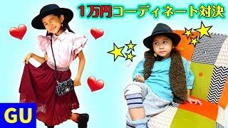 GU☆1万円で子供服コーディネート対決!ママとパパどっちがセンスいい? himawari-CH