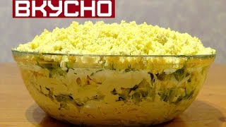 Вкуснющий Салат Остановиться Невозможно / Salad