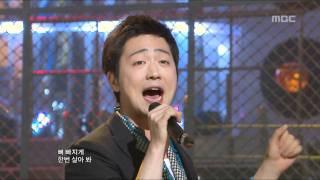 Park, Hyun-bin - Cool Life, 박현빈 - 대찬 인생, Music Core 20090516