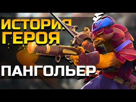 видео: История dota 2: ПАНГОЛЬЕР / pangolier