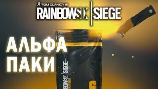 Tom Clancy's Rainbow Six: Siege - ОТКРЫЛ 25 АЛЬФА ПАКОВ