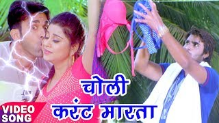 Chinttu || चोली करंट मरता || Comedy Scene From Bhojpuri Movie Mohabbat