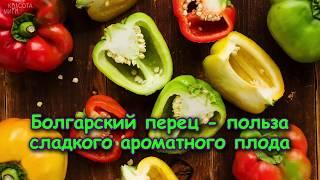 БОЛГАРСКИЙ ПЕРЕЦ - польза сладкого ароматного плода