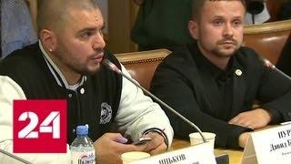 Птаха и Жиган рассказали депутатам о проблемах рэперов - Россия 24
