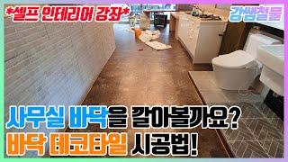 [강쌤철물]사무실 바닥을 깔아보자! 데코타일 시공법!