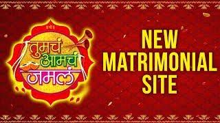 तुमचं आमचं जमलं   Tumcha Aamcha Jamla   Zee Marathi's New Matrimonial Site   New Activity