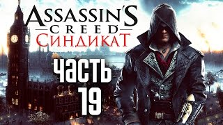 Прохождение Assassin's Creed Syndicate (Синдикат)  — Часть 19: Убить графа Кардигана(Прохождение Assassin's Creed (Syndicate) Синдикат.Приятного просмотра! ------------------------------------------------------ СТАВЬ ЛАЙК И..., 2015-11-03T19:14:58.000Z)
