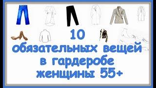 10 обязательных вещей в гардеробе женщины 55 на которых точно не стоит экономить