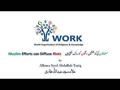 Muslims  Efforts can Diffuse Riots| Friday Sermon |13.4.18