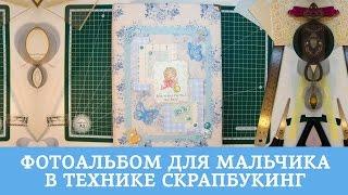 Скрапбукинг: детский фотоальбом для мальчика(, 2014-10-17T22:16:37.000Z)