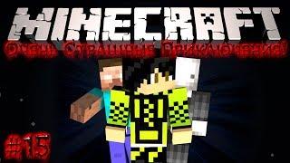 Minecraft: Очень Страшные Приключения! #15 - Хаос начинается!