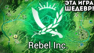 ЭТА ИГРА ШЕДЕВР! ИГРА ОТ СОЗДАТЕЛЕЙ PLAGUE INC! СИМУЛЯТОР МЯТЕЖА! - Rebel Inc