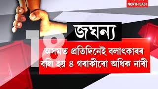 Assam Assembly on Nagaon Minor Rape case