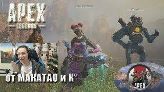 MakataO, i1ame_ru, WLG и другие играют в APEX Legends // Лучшее
