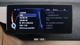BMW i3 - Charging Current Adjustment