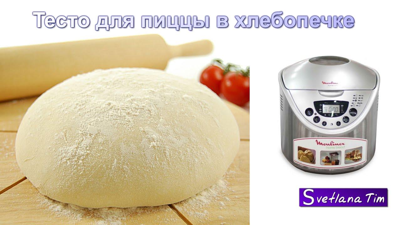 Хлебопечка мулинекс рецепты тесто для пиццы